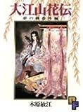 大江山花伝―夢の碑番外編 (PFビッグコミックス 591)