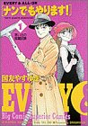 ナンでもやります!―Tokyo benriya monogatari (1) (ビッグコミックス)