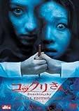 コックリさん SPECIAL EDITION [DVD]