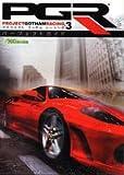 PGR3 -プロジェクト ゴッサム レーシング3- パーフェクトガイド (ファミ通Xboxの攻略本)