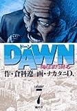 Dawn 7―陽はまた昇る (ビッグコミックス)
