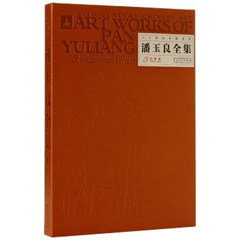 Pan Yuliang Collection (3 color ink roll) (fine) Twentieth Century Chinese Art(Chinese Edition) (Pan Yuliang compare prices)
