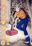 フライングガール 2 (IKKI COMICS)