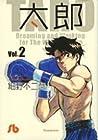 太郎 文庫版 第2巻 2007-04発売