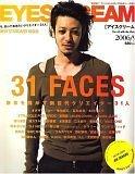 EYESCREAM (アイスクリーム) 2006年 09月号 [雑誌]