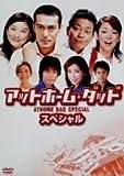 アットホーム・ダッド スペシャル[DVD]