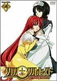 クロノクルセイド Chapter.11<通常版> [DVD]