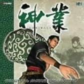 神業~オリジナルオーディオコレクション~