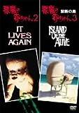 悪魔の赤ちゃん2&悪魔の赤ちゃん3/禁断の島 [DVD]