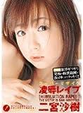 スーパーモザイク凌辱レイプ 二宮沙樹 [DVD]