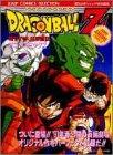 ドラゴンボールZ 8―超サイヤ人だ孫悟空 (ジャンプコミックスセレクション)