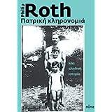 patriki klironomia / πατρική κληρονομιά