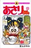 あさりちゃん (第82巻) (てんとう虫コミックス)