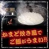 かまど炊き風炊飯鍋 48218