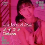[メイファ] The Best of No.1 メイファ Deluxe