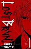 LOST+BRAIN 1 (1) (少年サンデーコミックス)