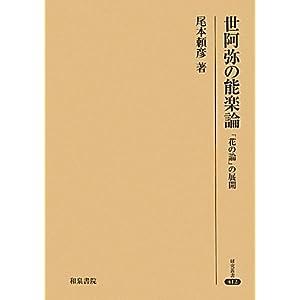 世阿弥の能楽論—「花の論」の展開 (研究叢書)