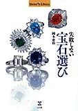 失敗しない宝石選び (Shotor Library)