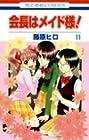 会長はメイド様! 第11巻 2010年08月05日発売