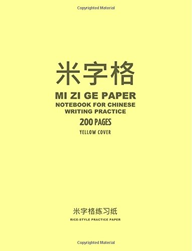 mi-zi-ge-paper-notebook-for-chinese-writing-practice-200-pages-yellow-cover-8x11-rice-style-practice
