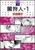 闇狩人 1 (レディース・コミックス)