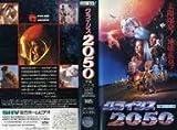 クライシス2050(字幕版) [VHS]