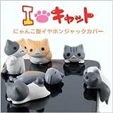 にゃんこ型 イヤホンジャックカバー セット / ピンクカンパニー