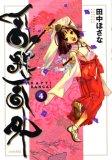 乱飛乱外 4 (4) (シリウスコミックス)