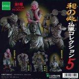 ガチャガチャ 和の心 仏像コレクション5 全6種セット
