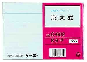 情報カード B6 京大式 C-602