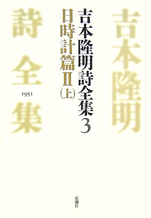 吉本隆明詩全集〈3〉日時計篇2(上)