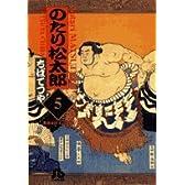 のたり松太郎 (5) (小学館文庫)