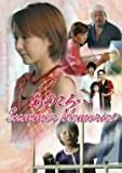 あのころ…Summer Memories [DVD]