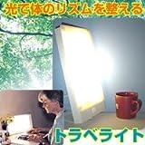 トラベライト(高照度光照射装置)