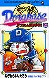 ドラベース 12—ドラえもん超野球外伝 (てんとう虫コミックス)