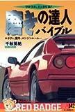 磨きの達人バイブル (別冊ベストカーガイド・赤バッジシリーズ)