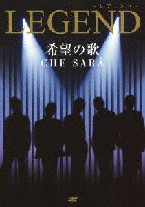 希望の歌 CHE SARA [DVD]