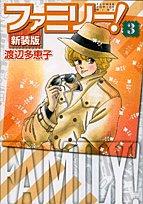 ファミリー! 3 (フラワーコミックスワイド版)