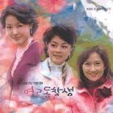 【韓国ドラマ】【KBSドラマ】【女子高同窓生】【希少盤】【OST、CD】