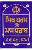 Sikh Dharam Te Maas Sharab