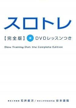 スロトレ完全版 DVDレッスンつき