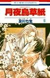 月夜烏草紙 第6巻 (花とゆめCOMICS)