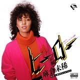 ヒーロー (MEG-CD)