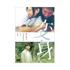 �ϐg [DVD]