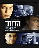 The Debt - Hachov - Israeli Hebrew Drama Movie (English Subtitles) [DVD]
