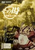 NHK「その時歴史が動いた」 武乱世を制するリーダーの条件~湊川の戦い 足利尊氏、苦悩の決断~ [DVD]
