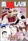 美味しんぼ 第91巻 2005年05月30日発売