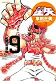 聖闘士星矢完全版 9 (ジャンプコミックス)