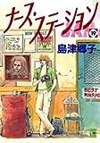 ナース・ステーション 19 (YOUコミックス)