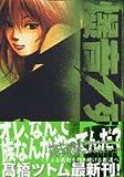 爆音列島(5) (アフタヌーンKC (364))